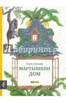 Борис раушенбах книги читать