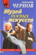 Александр Чернов: Музей боевых искусств