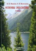 Иванов, Васильева: Основы экологии. Учебник