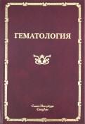 Мамаев, Михайлова, Афанасьев: Гематология. Руководство для врачей
