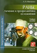Александр Минченко: Раны. Лечение и профилактика осложнений. Учебное пособие
