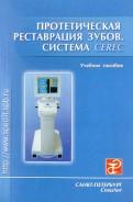 Арутюнов, Трезубов, Лебеденко: Протетическая реставрация зубов (система CEREC)