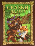 Сказки из леса обложка книги