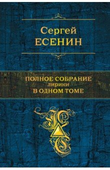 Полное собрание лирики в одном томе - Сергей Есенин