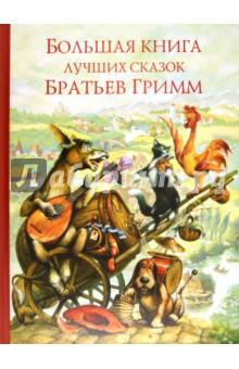 Гримм Якоб и Вильгельм — Большая книга лучших сказок братьев Гримм обложка книги
