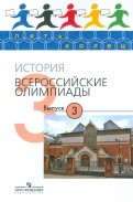 Козленко, Козленко: История. Всероссийские олимпиады. Выпуск 3