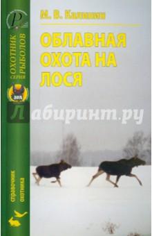 Облавная охота на лося - Модест Калинин