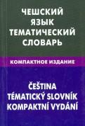 Елена Обухова: Чешский язык. Тематический словарь. Компактное издание. 10 000 слов
