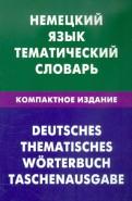 Нина Венидиктова: Немецкий язык. Тематический словарь. Компактное издание. 10 000 слов