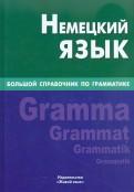 Кира Шевякова: Немецкий язык. Большой справочник по грамматике