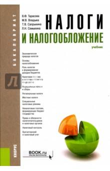 Налоги и налогообложение - Тарасова, Сапрыкина, Владыка