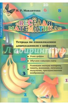 Веселая математика. Тетрадь по ознакомлению дошкольников с цифрами - Наталья Мавлютова