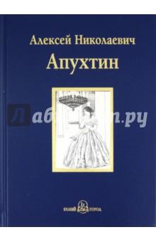 Купить Алексей Апухтин: Избранное ISBN: 978-5-7793-2167-9
