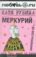 Катя Рубина - Меркурий - до востребования обложка книги