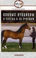 Елена Басалаева: Конные аукционы в России и за рубежом