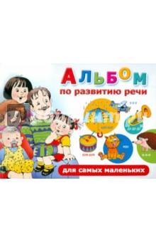 Ольга Новиковская - Альбом по развитию речи для самых маленьких обложка книги