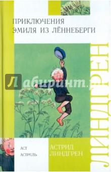 Приключения Эмиля из Лённеберги - Астрид Линдгрен