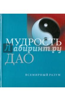Мудрость Дао - Джулиан Пас