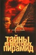 Александр Попов: Тайны египетских пирамид