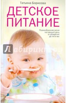 Купить Детское питание. Разнообразные меню на каждый день от рождения до пяти лет