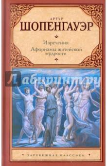 Изречения. Афоризмы житейской мудрости - Артур Шопенгауэр