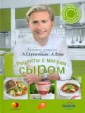 Селезнев, Вовк: Рецепты с мягким сыром