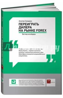 Переиграть дилера на рынке FOREX: Взгляд инсайдера - Агустин Сильвани