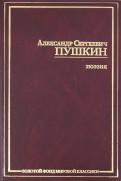 Александр Пушкин - Поэзия обложка книги