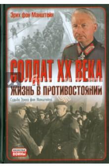 Солдат XX века - Эрих Манштейн
