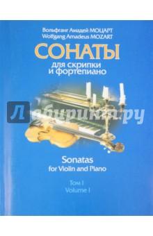 Сонаты для скрипки и фортепиано. Том 1. В 2-х книгах. Ноты - Вольфганг Моцарт