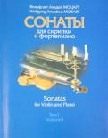 Вольфганг Моцарт: Сонаты для скрипки и фортепиано. Том 1. В 2-х книгах. Ноты