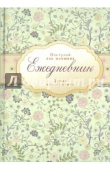 Купить Ежедневник Поступай как женщина, думай мужчина , А5 ISBN: 978-5-699-53421-0