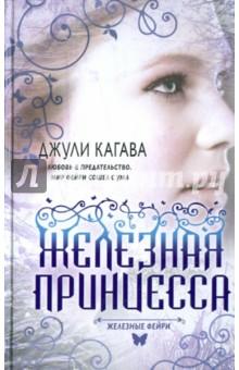 Железные фейри. Книга вторая. Железная принцесса - Джули Кагава