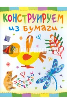 Конструируем из бумаги - Ольга Петрова