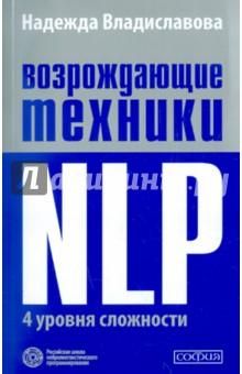 Возрождающие техники NLP. Четыре уровня сложности