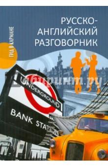 Русско-английский разговорник - Александр Ефимов