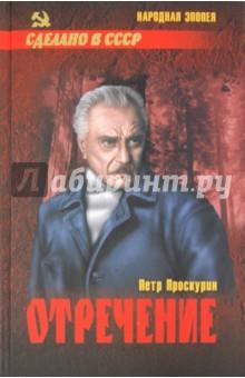 Отречение - Петр Проскурин
