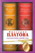 Виктория Платова - Геометрия убийства обложка книги