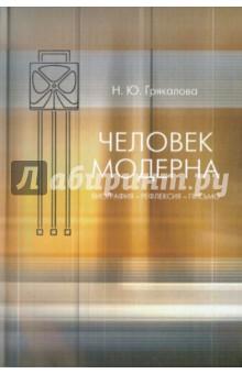 Человек модерна: Биография- рефлексия- письмо - Наталия Грякалова