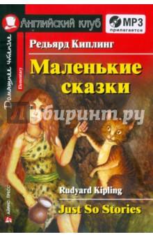Маленькие сказки (+CDmp3) - Редьярд Киплинг