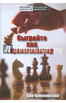 Купить Ежи Кониковский: Сыграйте как гроссмейстер ISBN: 978-594693228-8