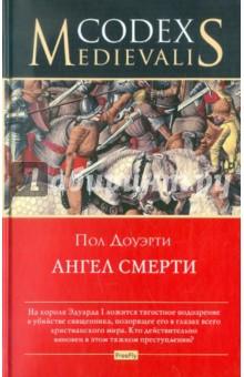 Купить Пол Доуэрти: Ангел смерти ISBN: 978-5-98358-246-0