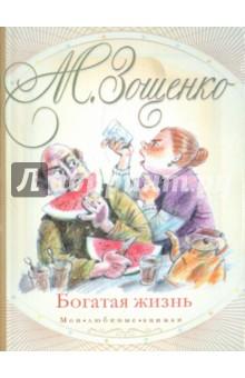 Купить Михаил Зощенко: Богатая жизнь ISBN: 978-5-271-38234-5