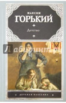 Книга quotДе���воquot Мак�им Го��кий К�пи�� книг� �и�а��