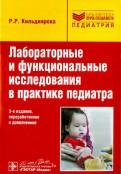 Рита Кильдиярова: Лабораторные и функциональные исследования в практике педиатра. Учебное пособие