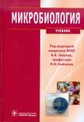 Зверев, Бойченко: Микробиология