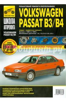 Volkswagen Passat B3 руководство по эксплуатации