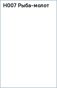 H007 Рыба-молот  - купить со скидкой