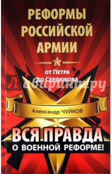Реформы российской армии от Петра до Сердюкова - Александр Чуйков