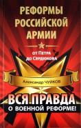 Александр Чуйков: Реформы российской армии от Петра до Сердюкова